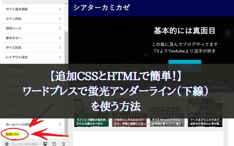 【追加CSSとHTMLで簡単!】ワードプレスで蛍光アンダーライン(下線)を使う方法