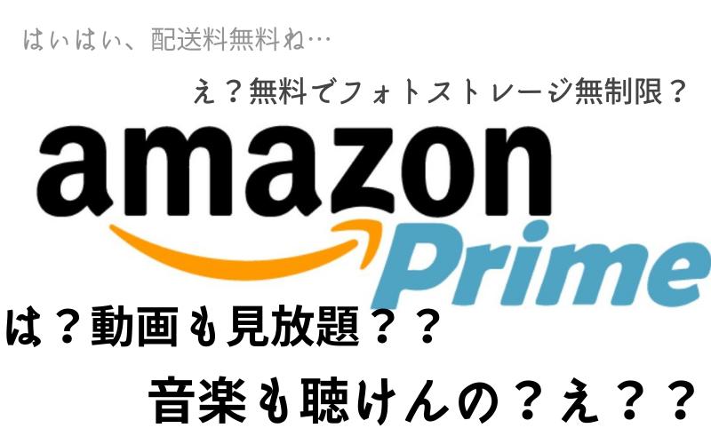 【え?まだ入ってないの?】Amazonプライムの特典が凄まじくて使いきれない件