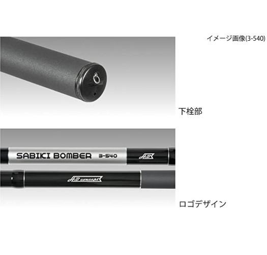 サビキ釣竿 おすすめ(TAKAMIYA サビキボンバー 2-450)3