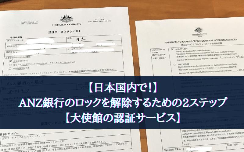 【日本国内でOK!】ANZ銀行のロックを解除するために必要な2ステップ【大使館の認証サービス】