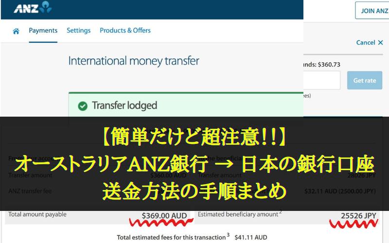 【簡単だけど超注意!!】オーストラリアANZ銀行から日本の口座に送金する方法 まとめ